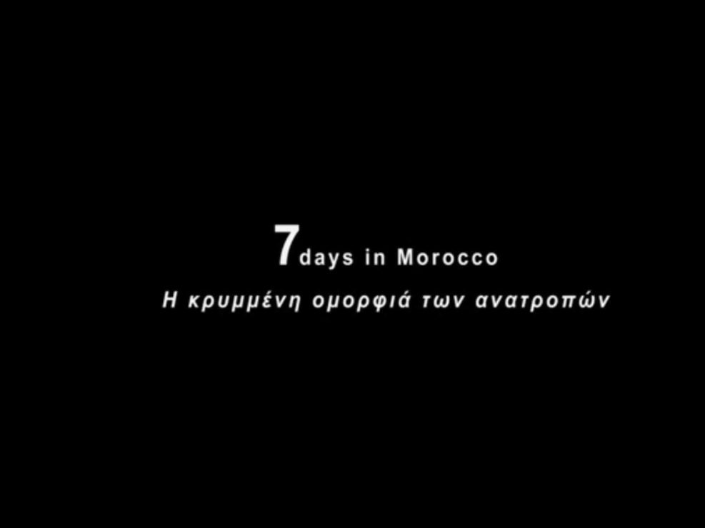 In the Hammock of the World - 7 days in Morocco