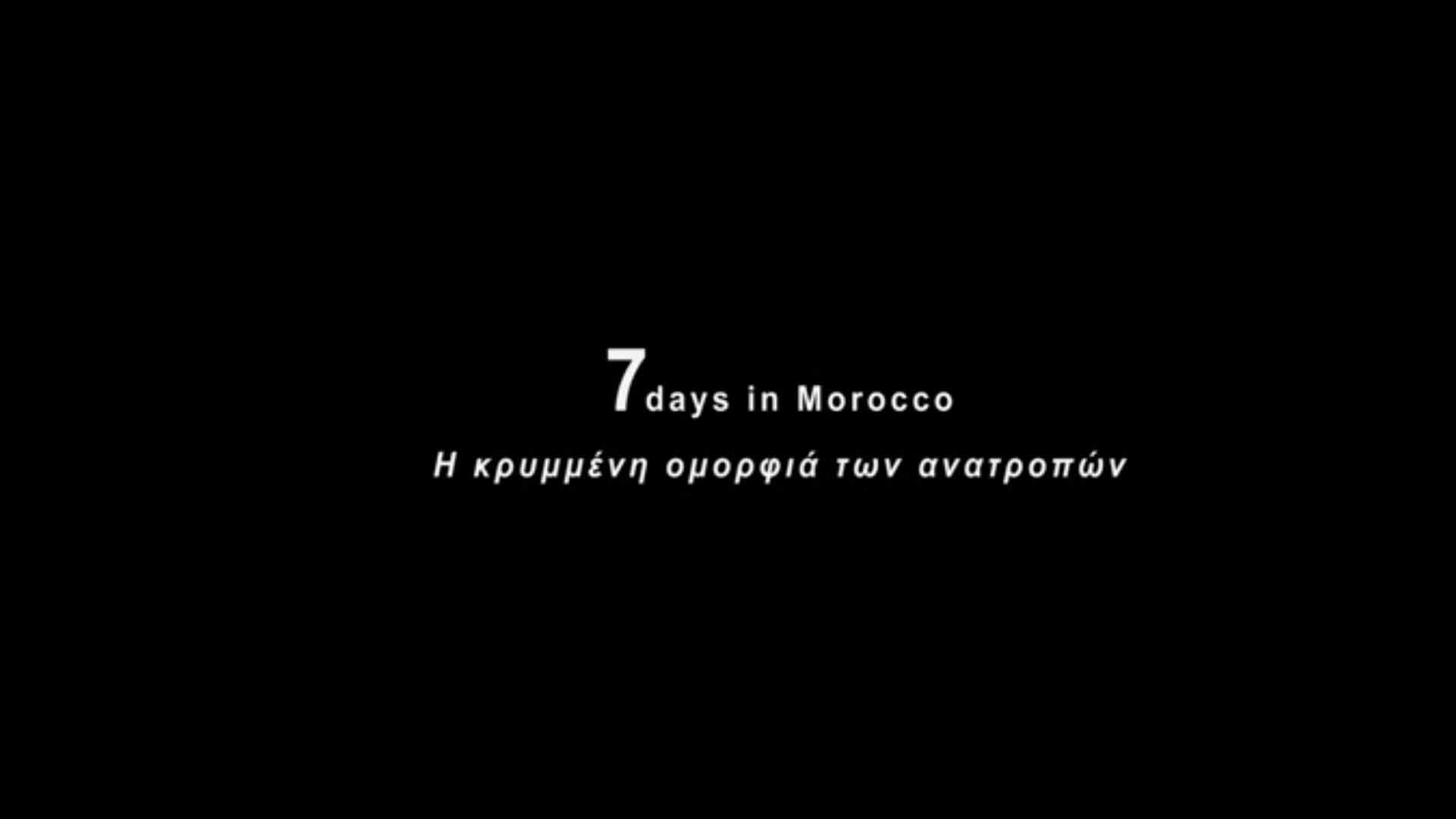 In the Hammock of the World – 7 days in Morocco